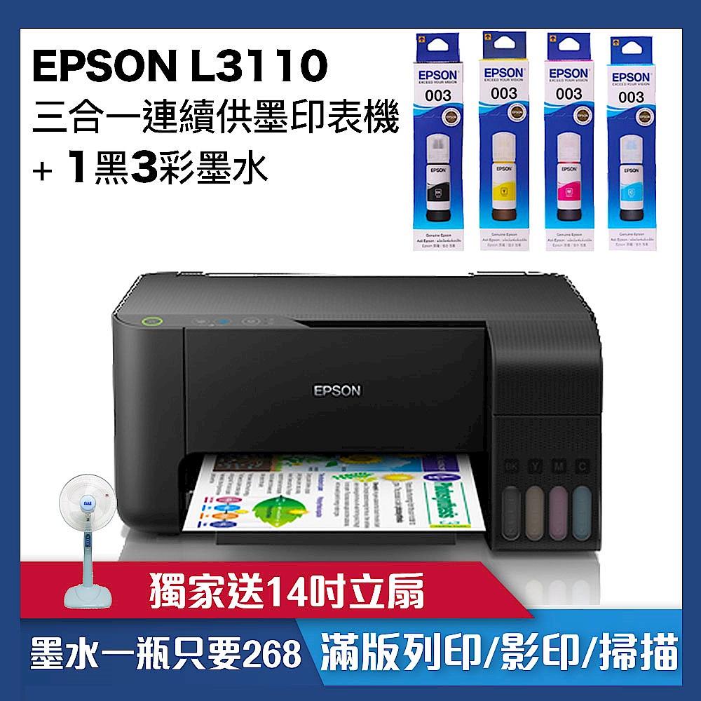 超值組-EPSON L3110 三合一連續供墨印表機+1黑3彩墨水。組合現省620元再送14吋立扇 product image 1