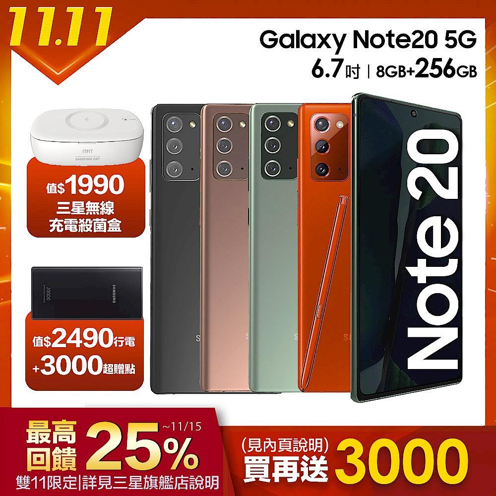 [送充電殺菌盒+3000點] Samsung  Galaxy Note 20 5G (8G/256G) 6.7吋手機 product image 1