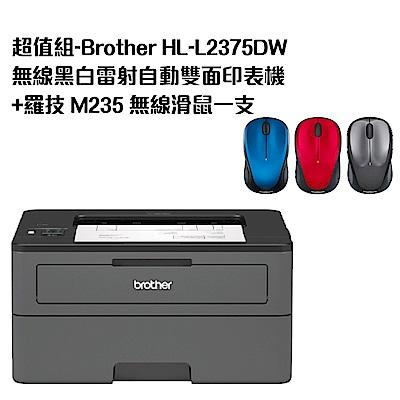 超值組-Brother HL-L2375DW 無線黑白雷射雙面印表機+羅技M235無線滑鼠