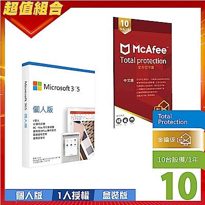[組合] Microsoft 365 個人版一年盒裝+McAfee Total Protection 2021 全面防毒保護 10台1年 中文卡片版
