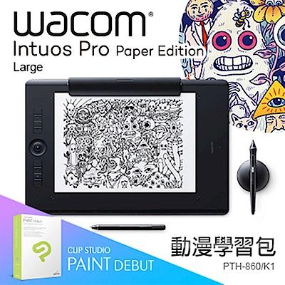 (送羅技無線鍵鼠組+無線靜音滑鼠x2)【漫畫學習包】Intuos Pro Large Paper Edition 雙功能繪圖板