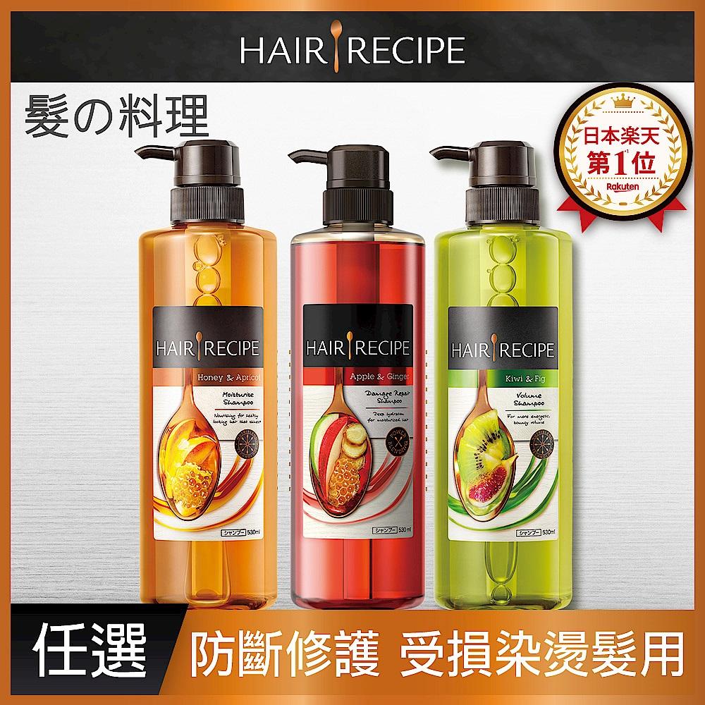 Hair Recipe 熱銷洗髮/護髮素組(多款可選) product image 1