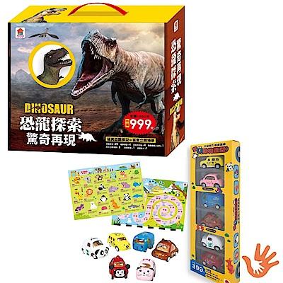 恐龍探索驚奇再現+合金迴力車桌遊組