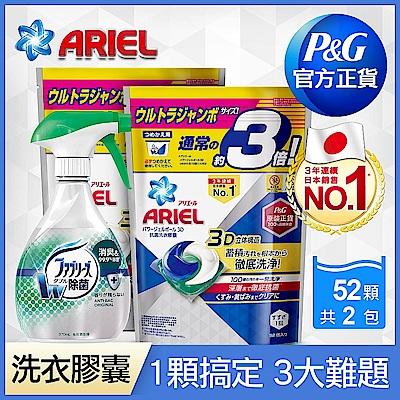 (ARIELx風倍清超值組)洗衣球104顆+風倍清織物除菌消臭噴霧370ml (高效除菌)