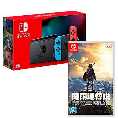 任天堂 Nintendo Switch 主機 電池持續加長 薩爾達傳說 曠野之息 組合 台灣公司貨