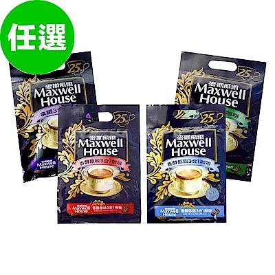 Maxwell麥斯威爾咖啡 4口味任選2入