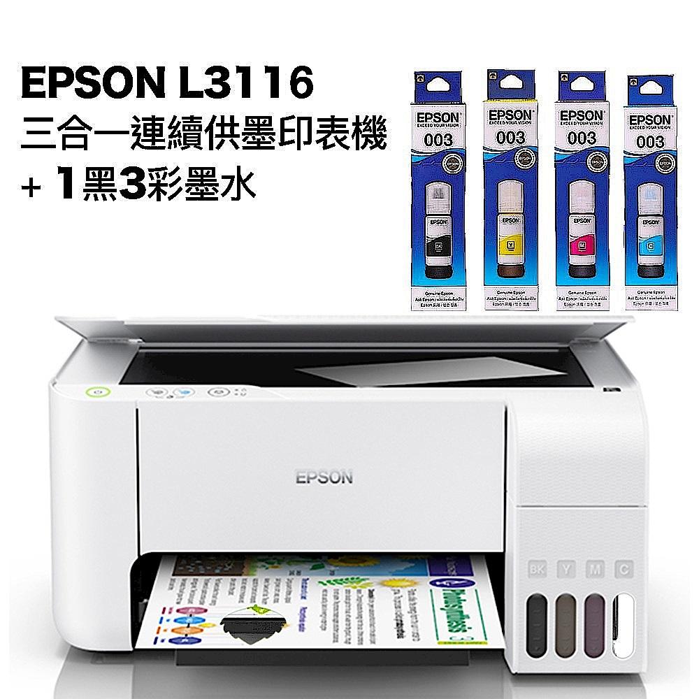 超值組-EPSON L3116 三合一連續供墨印表機+1黑3彩墨水。組合現省620元 product image 1