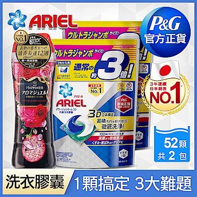 (ARIELx蘭諾超值組)洗衣球104顆+蘭諾衣物芳香豆(晨曦玫瑰 520ml)