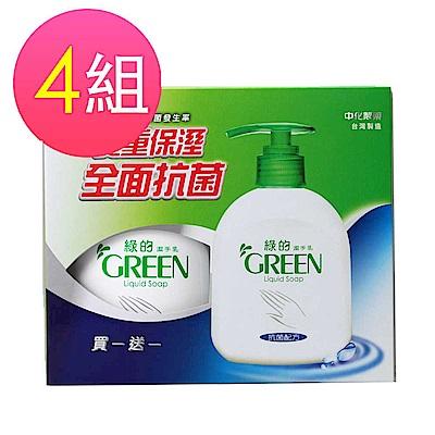 綠的GREEN 抗菌潔手乳 洗手乳 買一送一組 (瓶裝+補充包共四組)