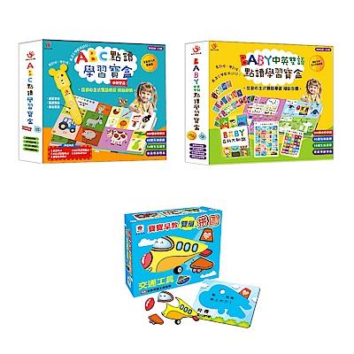 BABY ABC 中英雙語點讀學習寶盒豪華超值組