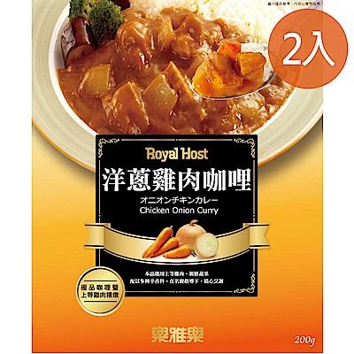 樂雅樂RoyalHost 洋蔥雞肉咖哩調理包 2入組 (200g*2)