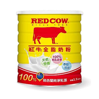 紅牛 全脂牛奶粉罐裝(2.3kg) 超值2入組  product thumbnail 2