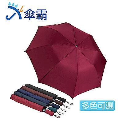 (買一送一) 傘霸56吋無敵大傘面自動四人雨傘
