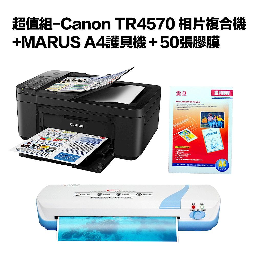 超值組-Canon TR4570 相片複合機+MARUS A4護貝機+50張膠膜 product image 1