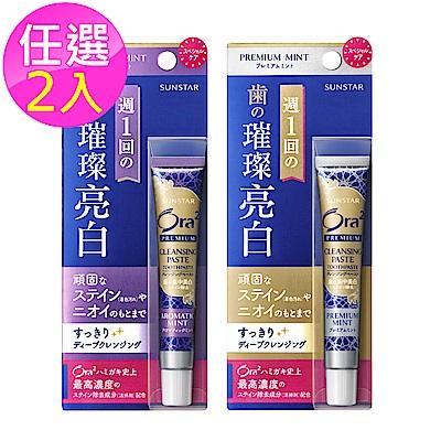 Ora2 極緻璀璨亮白護理牙膏17g-2入組 product thumbnail 2