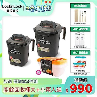 (組)[再送保鮮盒3入組]樂扣樂扣 廚餘回收桶4.8L+3.0L(時時樂)