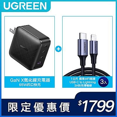 [組合] 綠聯 65W GaN 3C1A 充電器+MFi 認證 Lightning 傳輸線x3