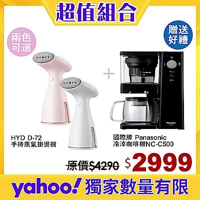 【超值組】HYD手持式掛燙機D-72+Panasonic國際牌冷淬咖啡機NC-C500