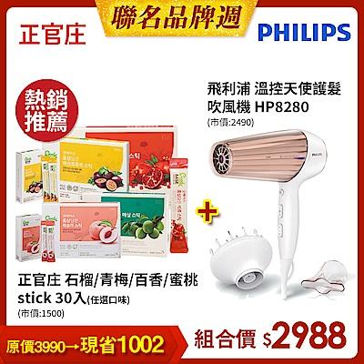 飛利浦溫控天使護髮吹風機 HP8280 + 【正官庄】石榴/青梅/百香/蜜桃stick30入