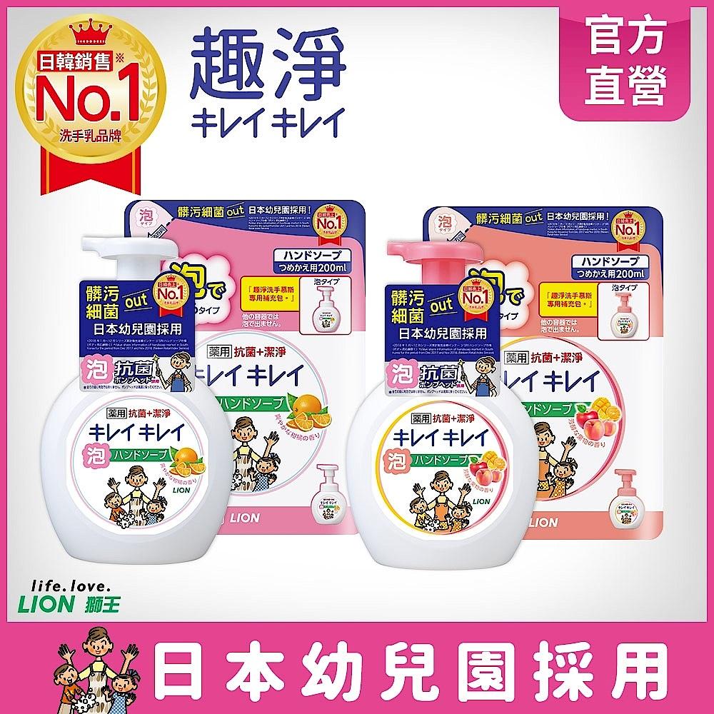 日本獅王LION 趣淨洗手慕斯 2+2組(清爽柑橘+清新果香) product image 1