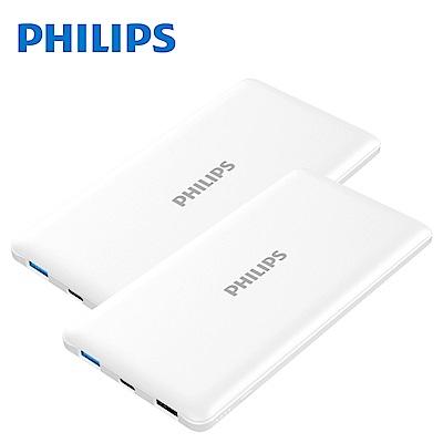 [2入]Philips 飛利浦 輕薄雙輸出行動電源10000mAh DLP6712N