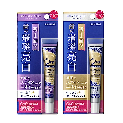 Ora2 極緻璀璨亮白護理牙膏17g-2入組 product thumbnail 3