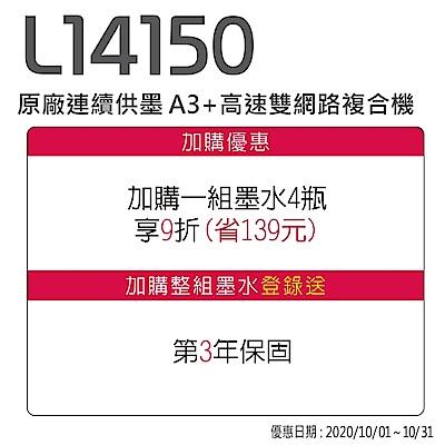 超值組-EPSON L14150 A3+ 無線 Wi-Fi 四合一傳真連續供墨印表機+1黑3彩墨水 product thumbnail 7