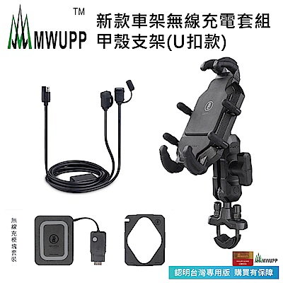 【五匹MWUPP】新款車架無線充電套組_甲殼支架_U扣款(含無線充電版/USB快充線/主體支架)