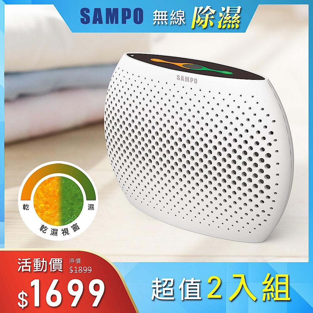 (超值2入組)【SAMPO 聲寶】無線綠能除濕器DN-Z21251L(除濕盒/除濕機/防潮吸濕) product image 1