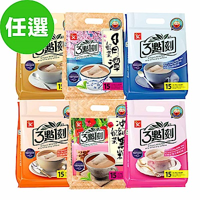 3點1刻 暢銷奶茶系列任選3入$360