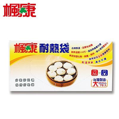 楓康合購3入99 - 耐熱袋 (大/中/小) product thumbnail 5