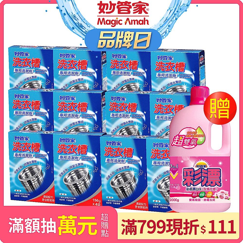 【妙管家品牌日限定】妙管家-洗衣槽專用清潔劑150g*4 6入+彩色新型漂白水(玟瑰香味)