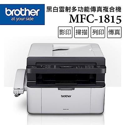 超值組-Brother MFC-1815  黑白雷射傳真四合一印表機+1支黑色碳粉 product thumbnail 4
