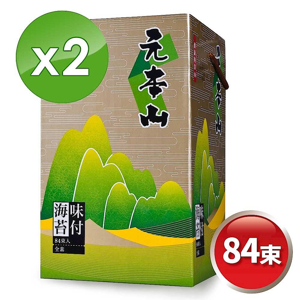 元本山 海苔禮盒- 經典84束金綠罐 (2盒組)