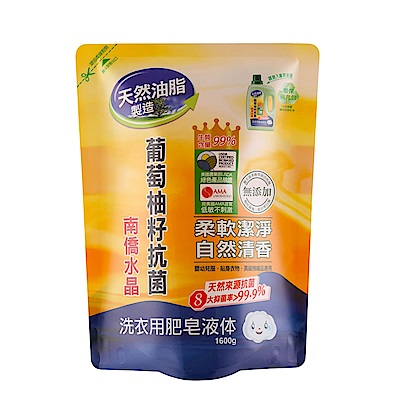 [組合賣場專用]南僑水晶肥皂葡萄柚籽抗菌洗衣補充包1600g X 3包