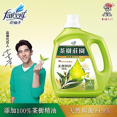 茶樹莊園 茶樹天然濃縮抗菌洗衣精 1+2補組