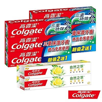 高露潔 三重功效牙膏160g(2+1)入 + 自然之萃 純粹潔淨牙膏120g