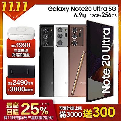 [送充電殺菌盒+3000點] Samsung  Galaxy Note 20 Ultra 5G (12G/256G) 6.9吋手機