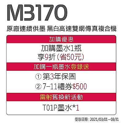 超值組-EPSON M3170 雙網傳真四合一黑白連續供墨印表機+1黑墨水 product thumbnail 5