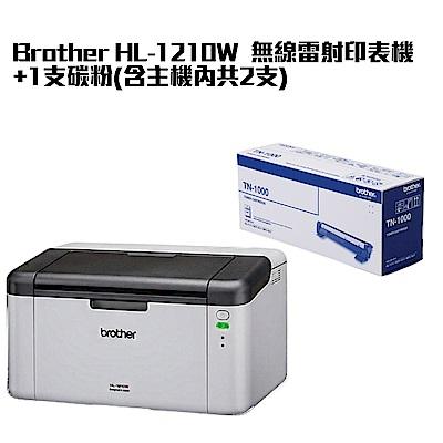 超值組-Brother HL-1210W 無線雷射印表機+2支碳粉(含主機內)