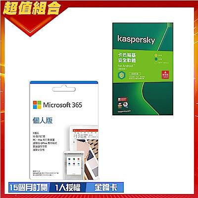 [組合]微軟 Microsoft Office 365 個人版-15個月+卡巴斯基 安全軟體 for Android (1台/1年授權)