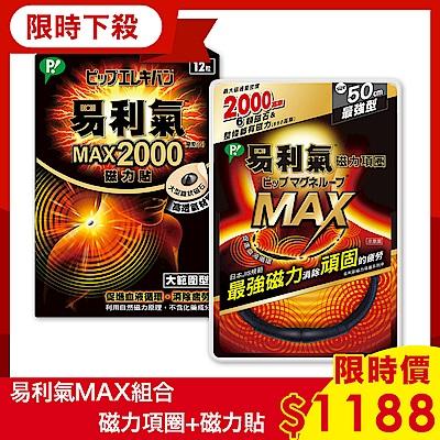[父親節限定組合]易利氣 磁力項圈MAX-黑色(50公分)+易利氣 磁力貼 大範圍型-MAX2000高斯(12粒/盒)