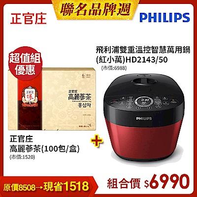 飛利浦PHILIPS 雙重溫控智慧萬用鍋(紅小萬)HD2143/50 +【正官庄】高麗蔘茶(100包/盒)