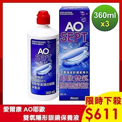 [雙12限定★]愛爾康 AO耶歐 雙氧隱形眼鏡保養液(360ml)x3瓶