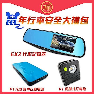 鼠年行車安全大禮包-後視鏡行車記錄器+救車行動電源+多功能打氣機