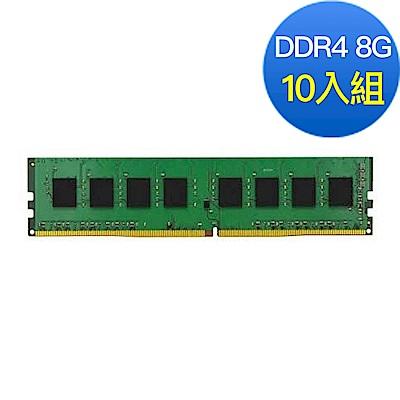 Kingston 金士頓 DDR4-2666 8GB 桌上型記憶體(10入組)