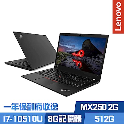 (Office 365組合) Lenovo T490 14吋筆電 (i7-10510U/MX250/8G/512G/ThinkPad/Win10P)