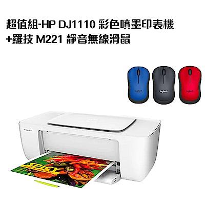 超值組-HP DJ1110 彩色噴墨印表機+羅技 M221靜音無線滑鼠