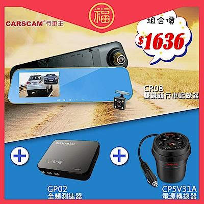 CARSCAM行車開運大禮包-後視鏡型行車記錄器+三合一測速器+電源轉換器