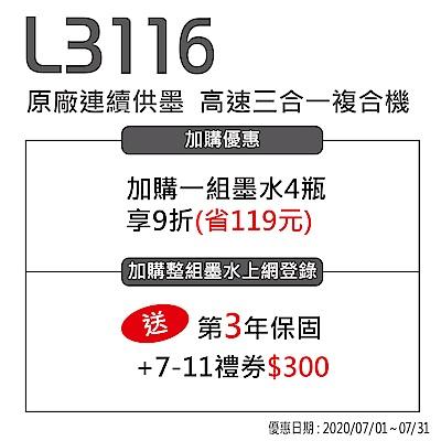 超值組-EPSON L3116 三合一連續供墨印表機+1黑3彩墨水。組合現省620元 product thumbnail 8
